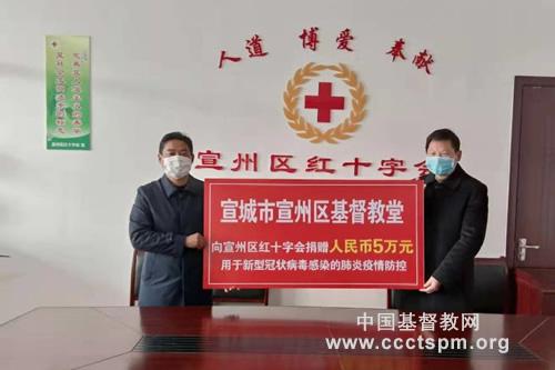 安徽省基督教在新冠肺炎疫情阻击战中积极作为